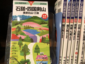2020年版 「石鎚・四国剣山」の地図が全面改訂されました。