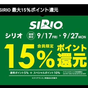 【シリオ15%還元】9/27(月)まで!!