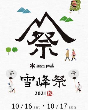スノーピーク★雪峰祭2021-秋-開催~♪♪