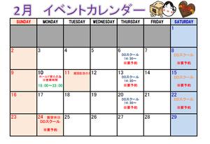 2月イベントカレンダー☆