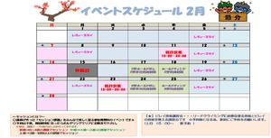 【2月スケジュール】お知らせ
