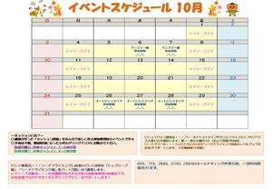 【10月スケジュール】のお知らせ