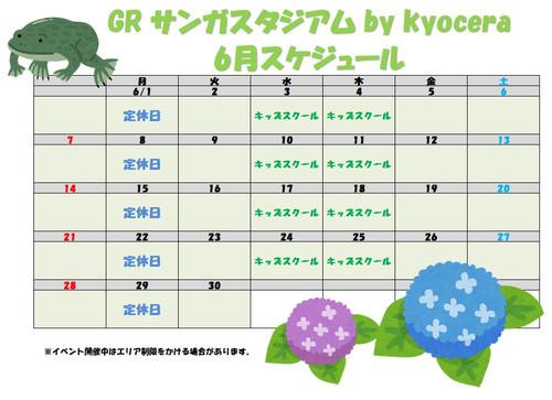 【GRサンガ】6月営業スケジュール