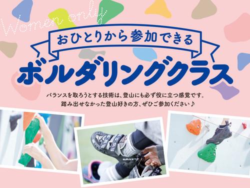 【女性限定】ボルダリングクラス開催!11月開催スケジュール