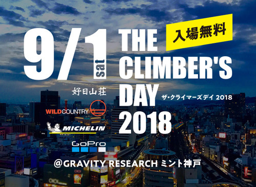 9/1 THE CLIMBERS DAY