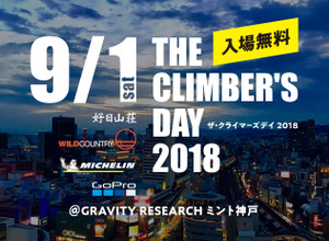 THE CLIMBERS DAY 2018 in MINT-KOBE