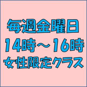 【女性限定】ボルダリングクラス 【開催中】