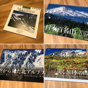 山と溪谷 山岳カレンダー入荷!!