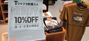 Tシャツ2BUY 10%OFFキャンペーン限定3日間!!