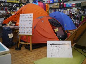 テントたくさん展示しています!