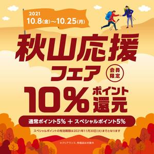 秋山応援フェア最終日です