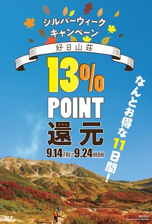 13%ポイント還元キャンペーン開催♪