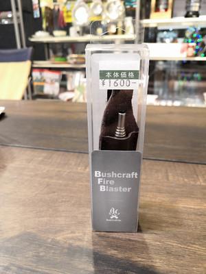 Bushcraftのファイヤーブラスター入荷しました*