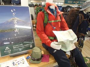 富士登山の装備選びはお任せください!