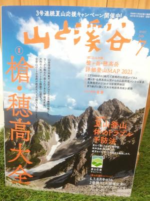 「山と渓谷7月号」は槍・穂高大全特集じゃ!