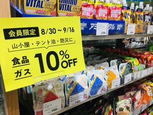 【現金値引き】食品・ガス缶がお買い得~