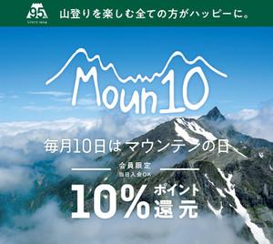 マウンテンの日!10%ポイント還元!